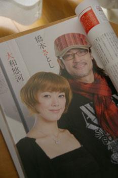 「演劇ぶっく」橋本さとしさんとの対談の悠河さん