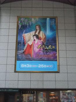 大きな大きな「大江山花伝」のポスター