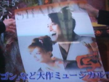 「いいとも」に戯伝写楽のポスター登場!