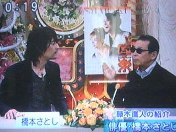 タモリさんと橋本さんに挟まれる悠河おせい(笑)
