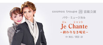カチャ「Je Chante」の画像
