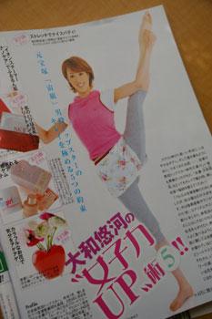 女性自身:2月16日発売号