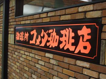 名古屋名店:コメダ珈琲店