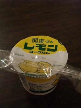 栃木:レモン牛乳に続いて、レモンヨーグルト!