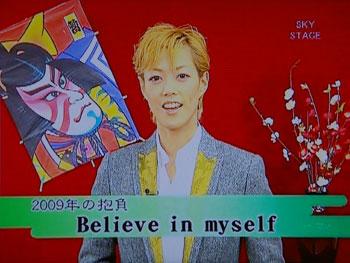 新春メッセージ:2009年悠河さんの抱負
