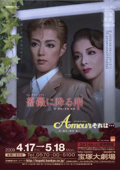 『薔薇に降る雨』のポスター