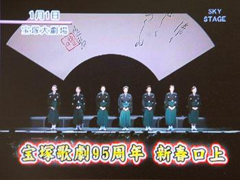 宝塚大劇場公演での新春口上