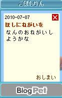 七夕のひみつ日記_1
