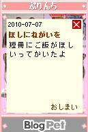 七夕のひみつ日記_2