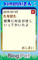 七夕のひみつ日記_3
