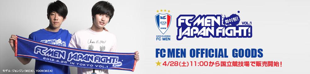 4月3日 FCMEN グッズ