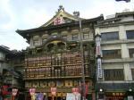 南座で歌舞伎かぁ~、一度観てみたいなぁ~~。