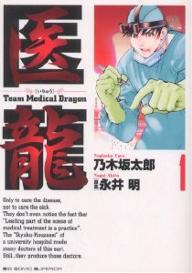 医龍1巻表紙1115