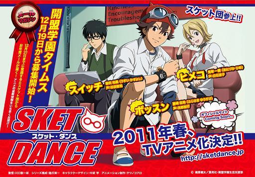 スケットダンスアニメ1207