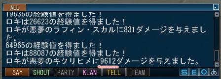 devil_roki7.jpg