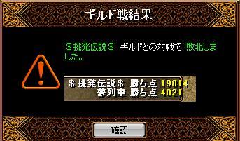 RedStone 09.10.07[02]