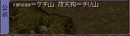 RedStone 09.10.27[02]