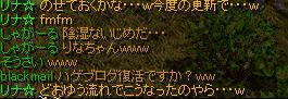 RedStone 09.10.27[03]