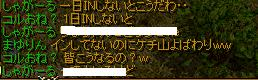 RedStone 09.10.27[04]
