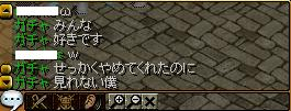 RedStone 09.10.31[04]