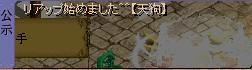 RedStone 09.11.12[00]