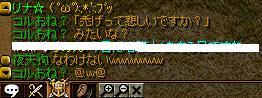 RedStone 09.11.12[08]