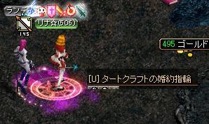 RedStone 12.03.14[00]