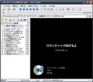 ssGesPlayerl1.jpg
