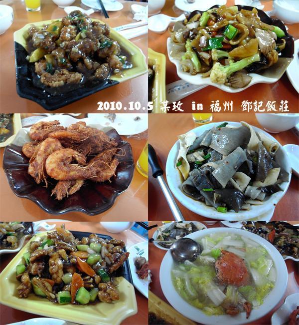 福州美食02_convert_20101025234245