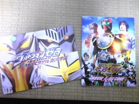 ウルトラマン×仮面ライダー ゼロ&000