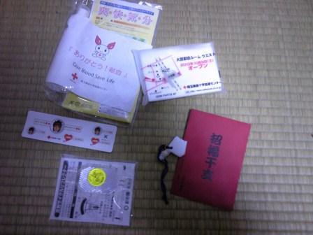 献血2011冬
