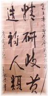 「精研岐黄造福人類」王承徳先生の言葉2010日本中医学会フェード