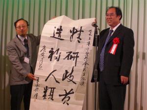 日本中医学会2010設立記念2