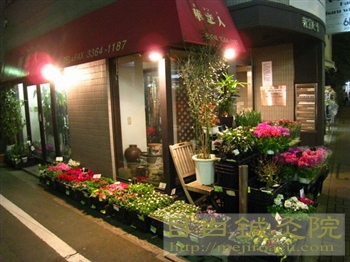 高田馬場のお花屋さん1