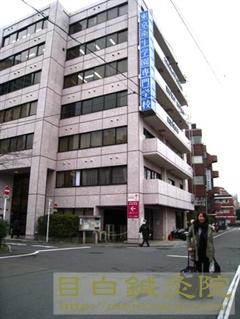 東京衛生学園専門学校 外観2011年