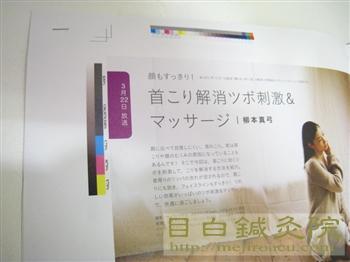 2011年3月号の校正が終わりました