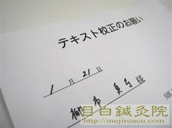 NHKさんの校正