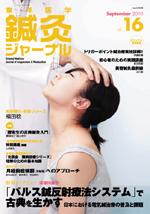 鍼灸ジャーナル表紙
