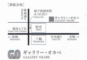 銀座ギャラリーオカベ