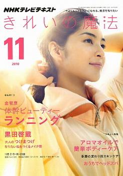 NHKテキスト『きれいの魔法』2010年11月号
