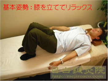 2010腰痛対策ストレッチ1