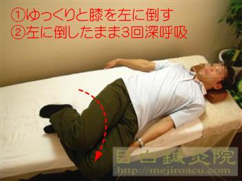 2010腰痛対策ストレッチ2