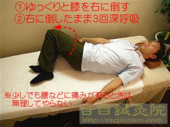 2010腰痛対策ストレッチ3