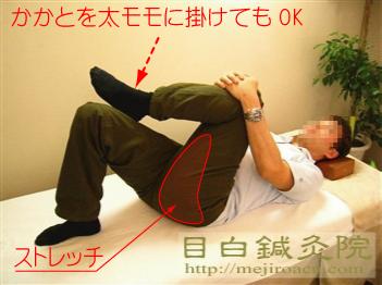 2010腰痛対策ストレッチ5