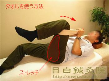 2010腰痛対策ストレッチ6