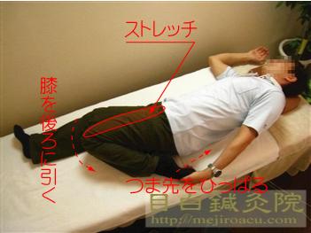 2010腰痛対策ストレッチ7