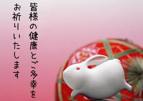 干支ウサギ20110101