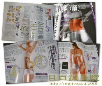 2011雑誌TARZAN2011年2月10日573号腰痛肩こり監修 tarzan 肩こり