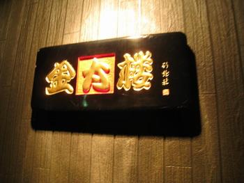 釧路のお寿司屋さん金太楼