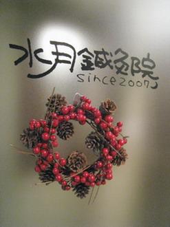 札幌 水月鍼灸院1